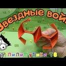 Imperial fighter origami | #StarWars ❤️ Liliputiki TV