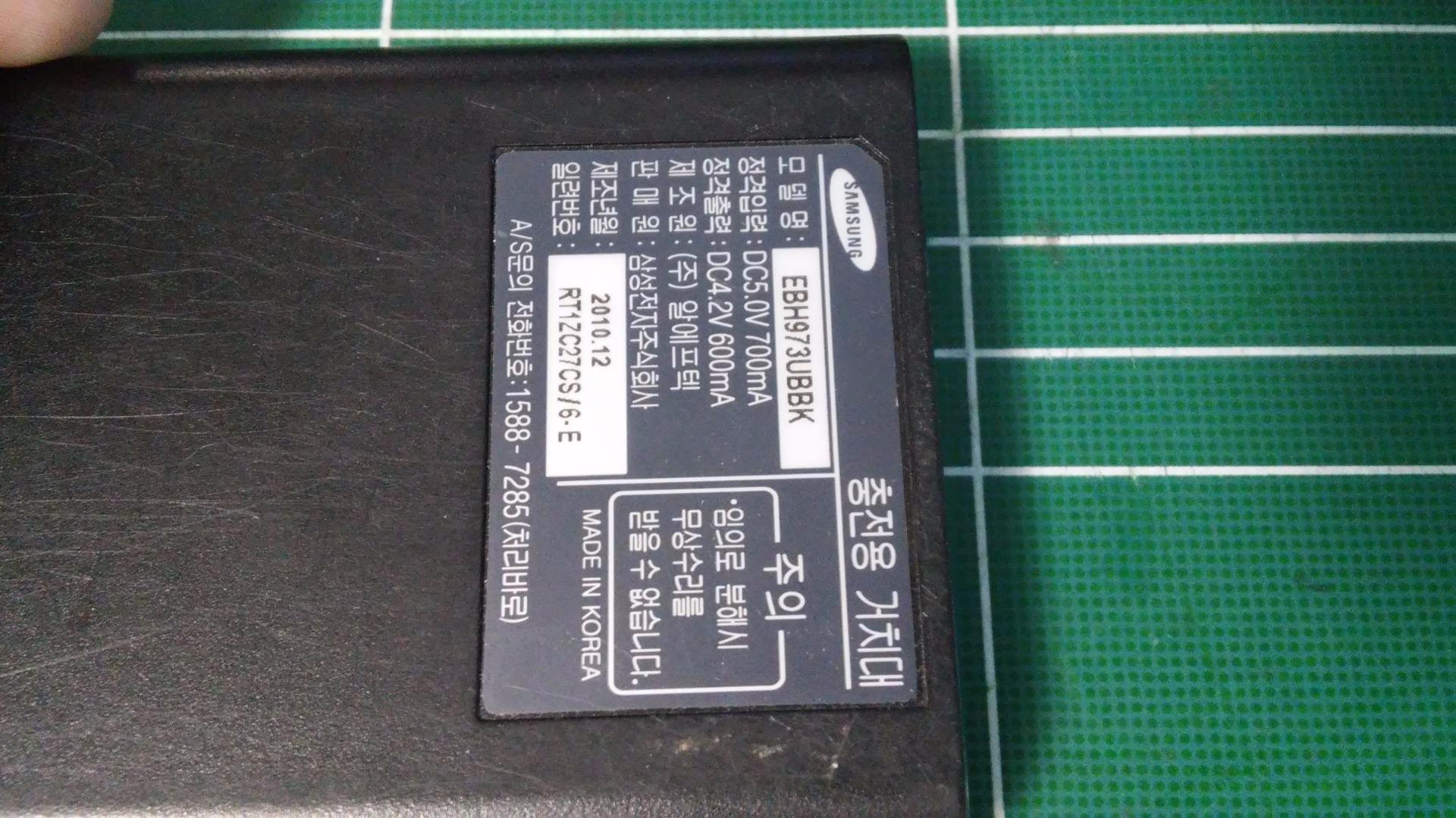 Picture of Remove Battery Sticker