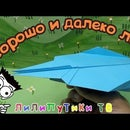 Origami airplane that flies far and well   # Origamisamolet ❤️ Liliputiki TV