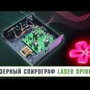 DIY Laser Spirograph