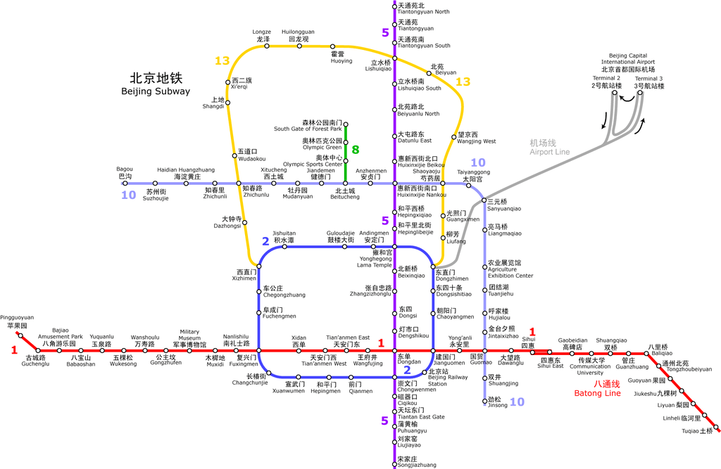 Beijing Subway Map Search.How To Take The Beijing Subway 6 Steps