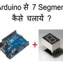 7 Segment Display on Arduino in Hindi