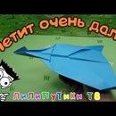How to make the plane of the paper | #Samoletizbumagi ❤️ Liliputiki TV