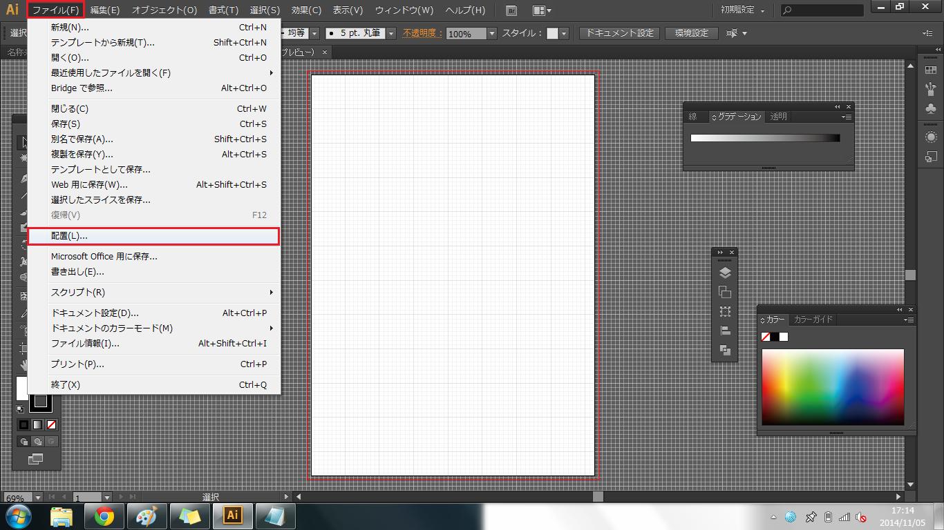 Picture of Adobe Illustratorを起動
