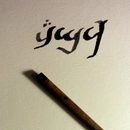 Create A Custom Medieval-/Fantasy-Style Calligraphy Quill