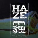 Haze霾---穿戴式空气质量探测器