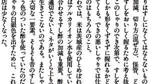 Speak Japanese in One Day