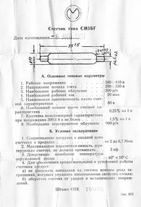 The SI3BG Geiger Muller Tube