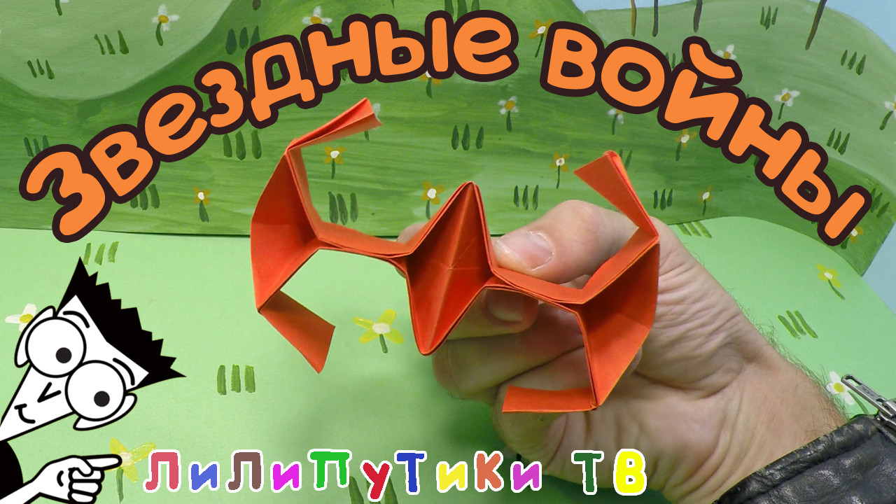 Picture of Imperial Fighter Origami | #StarWars ❤️ Liliputiki TV