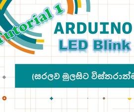 Arduino LED Blink in Sinhala
