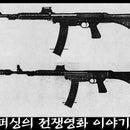 MKB42 (W) Prototype Assault Rifle (STG44 Variant) V1
