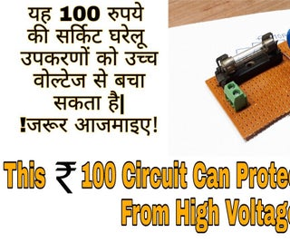 Electronic Appliance Protector in Less Then 100 Rupees
