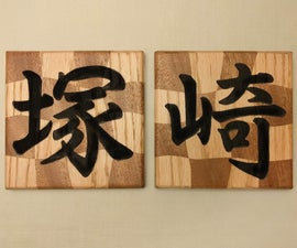 Japanese Family Name Plate