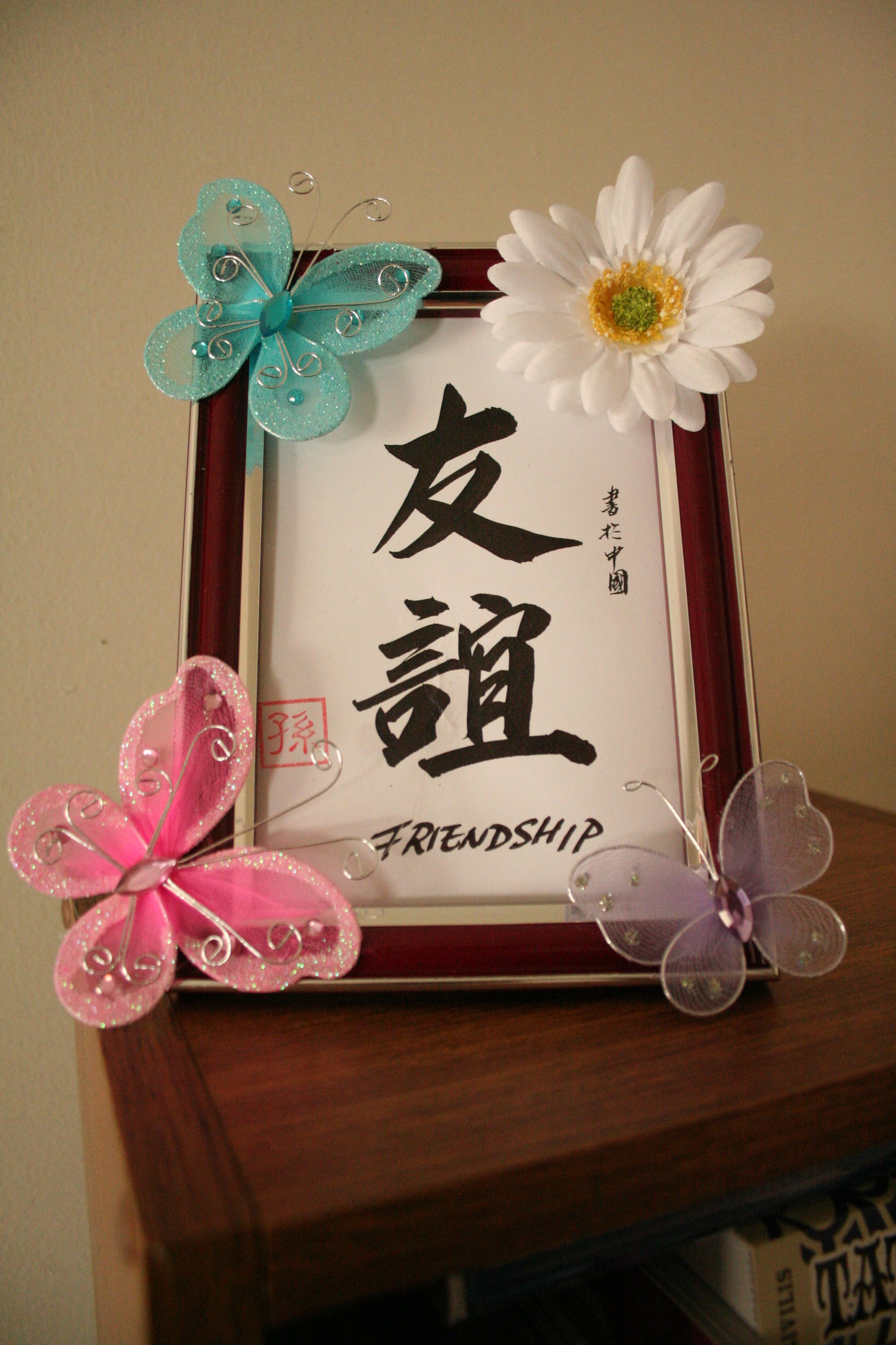 Picture of Chinese Symbol Decorative Frame