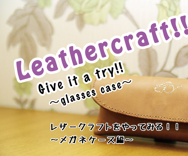 How to Make a Glasses Case!!