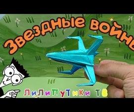 Star Wars Starfighter origami   #Origamizvezdnyevoyny ❤️ Liliputiki TV