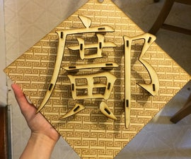 3D Laser Cut Art