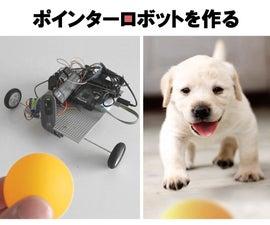 猟犬ポインターのロボットを作る