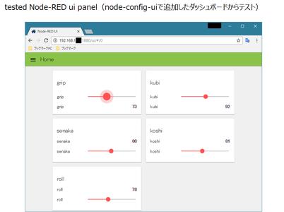 Raspberry-PI Side Setting(Raspberry PI側設定)