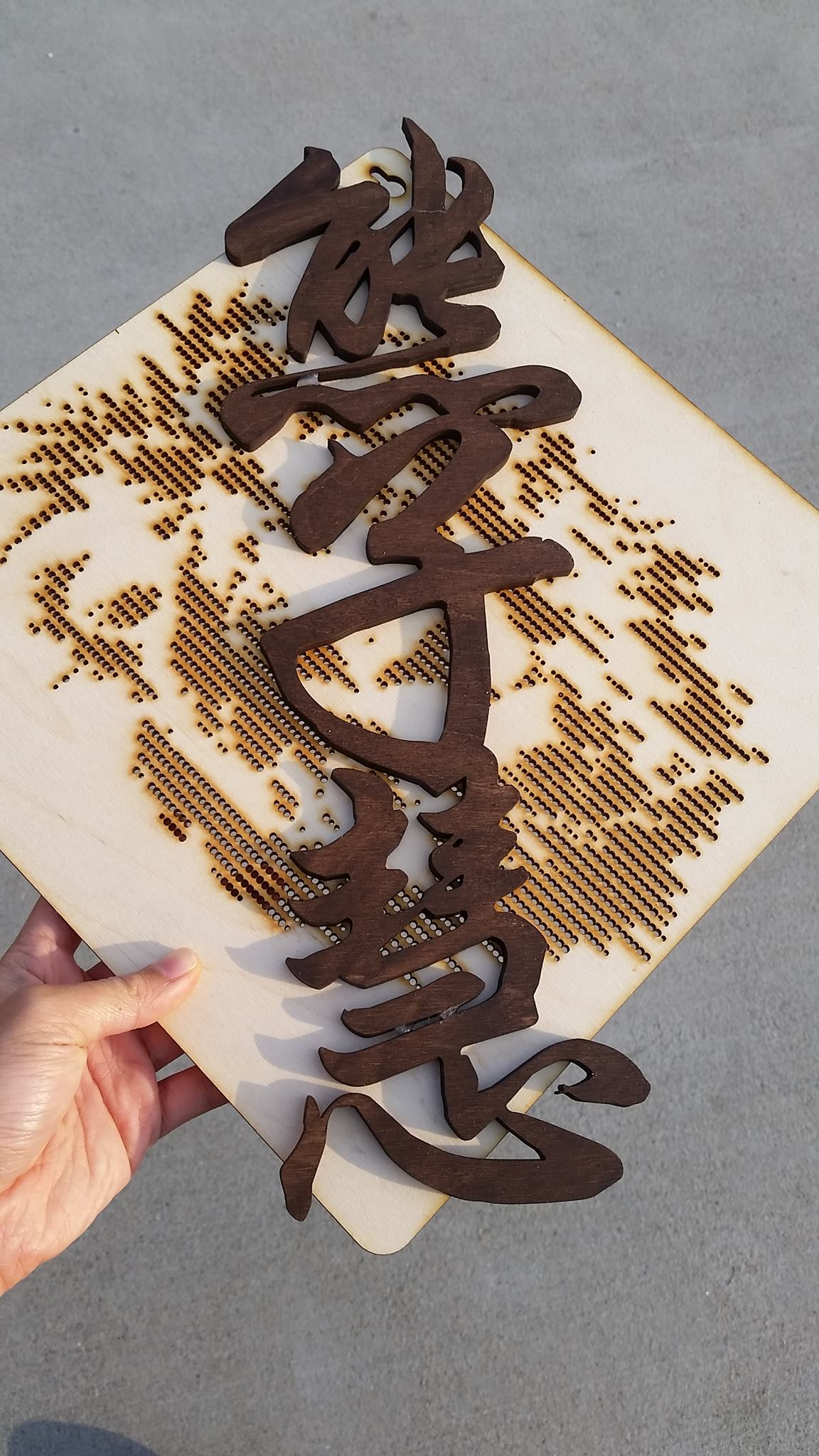 Picture of Chinese Calligraphy Birch Piece